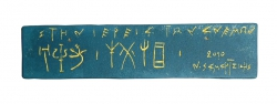 linear_b_priestess_of_the_winds